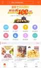 橙色的移动端餐饮食品商城ui设计模板