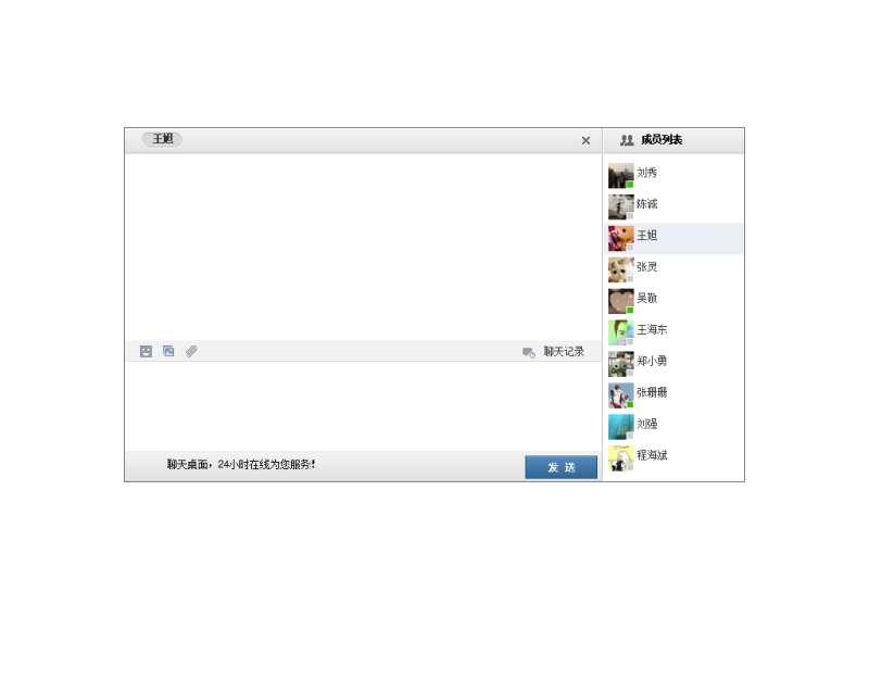 jquery仿QQ在线聊天界面交谈工具代码