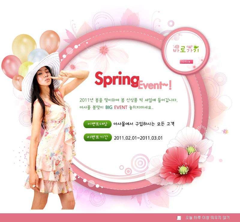 漂亮的女性人物春季活动海报banner设计素材下载