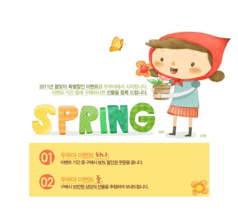 漫画风格的春天气息主题banner设计素材下载