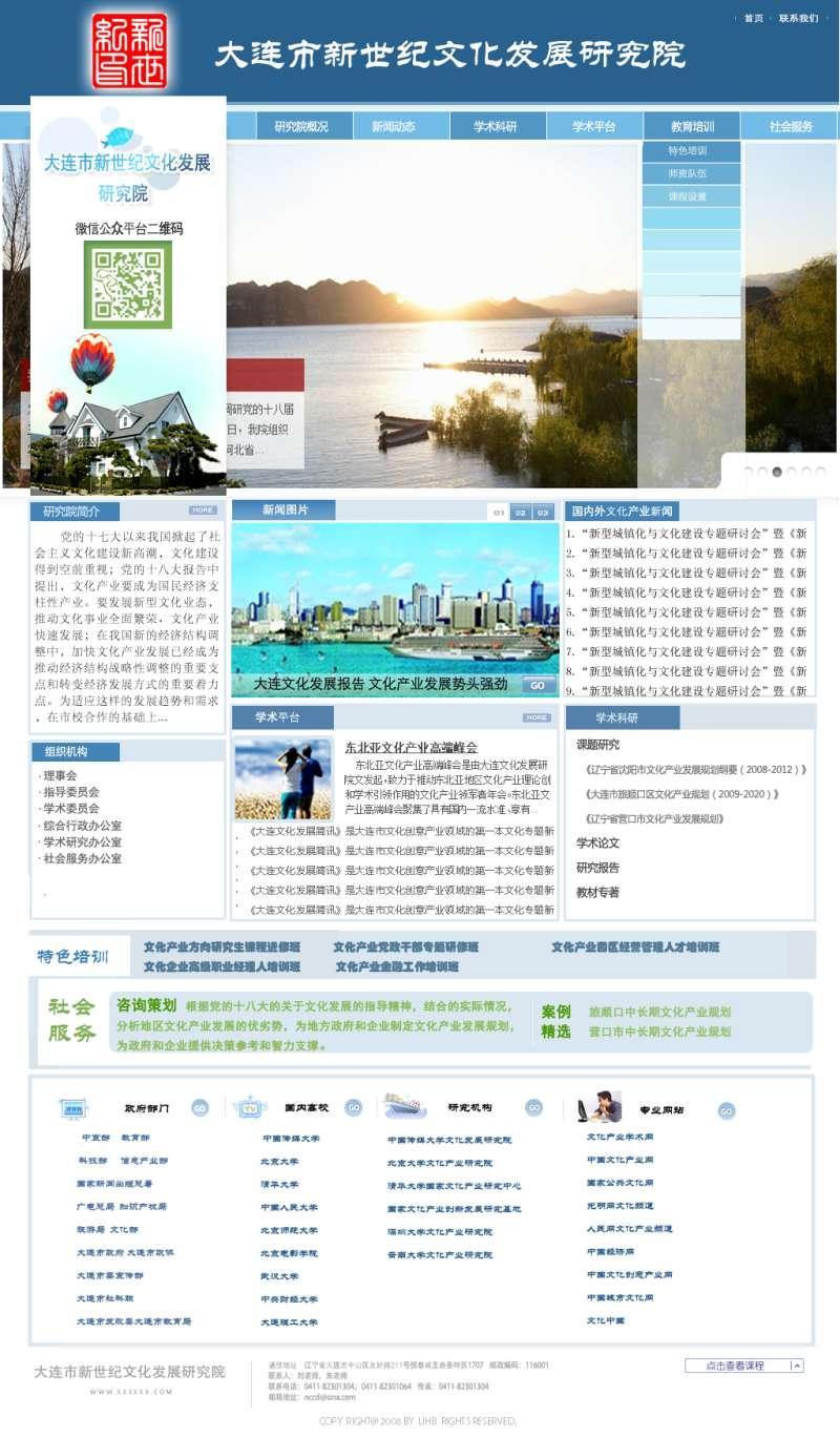 蓝色的政府企业文化网站首页模板psd分层素材下载
