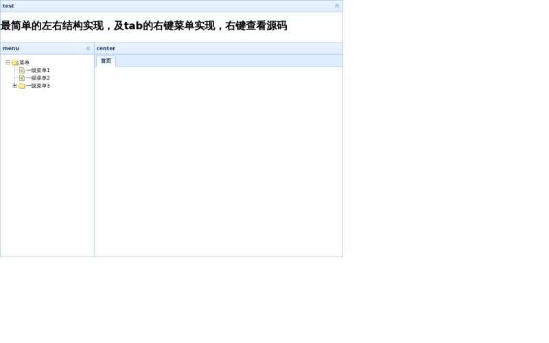 jQuery easyui后台管理页面tab布局样式代码