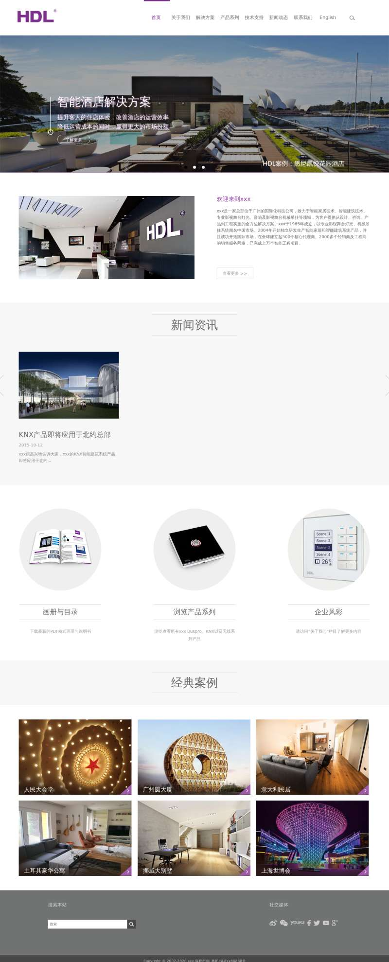 紫色大气的智能家居技术公司网站模板