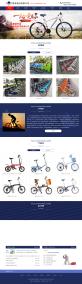 蓝色的自行车生产厂家网页模板