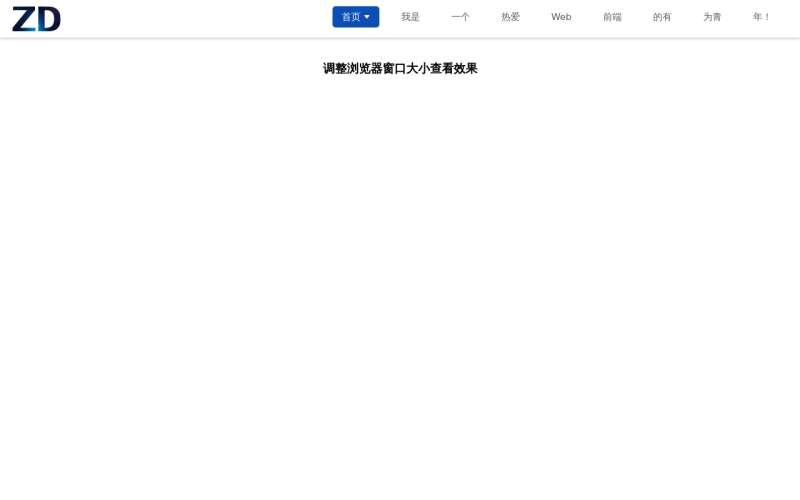 jQuery sass制作響應式網站導航欄代碼