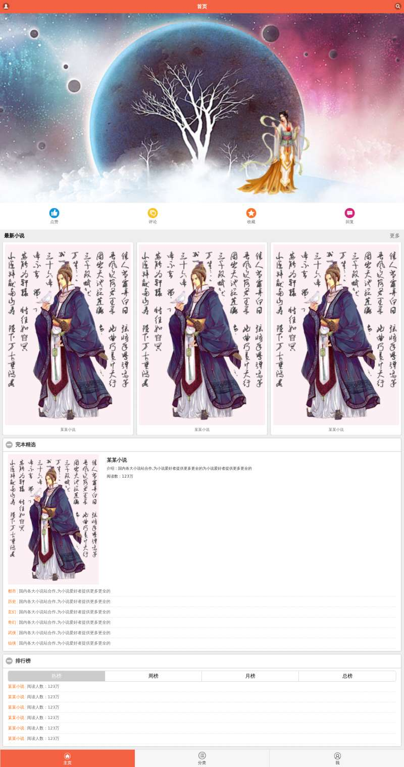 橙色的在线小说阅读手机网页模板