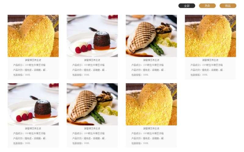 jquery图片列表按顺序分类排列图片组效果代码