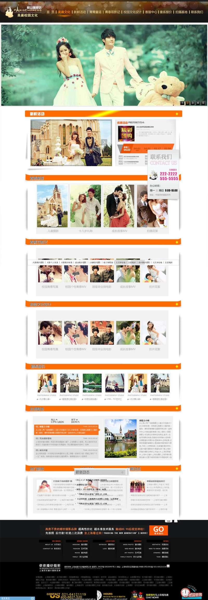 简洁大气的美晨婚纱摄影首页网站模板PSD效果图下载